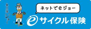 logo_e-cycle_with_joe_reverse