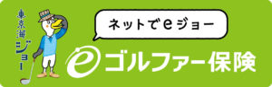 logo_e-golf_with_joe_reverse